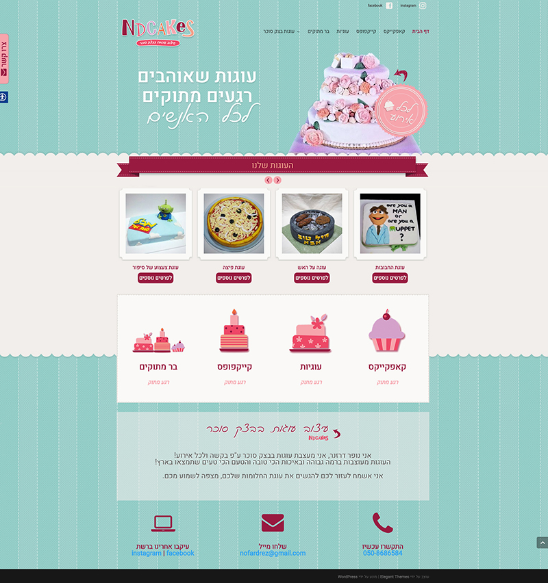 Ndcakes home page
